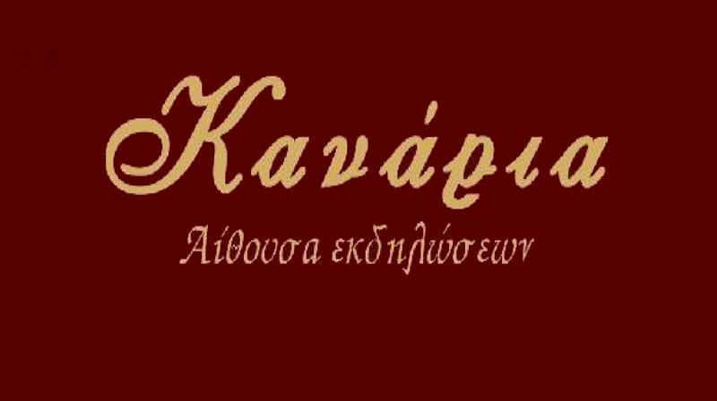 Κανάρια / New Years Eve menu