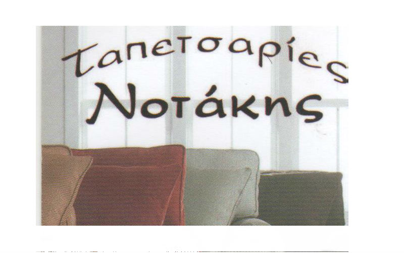 Tapetsaries Notakis