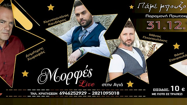 Morfes live & All in Chania πάνε μπουζούκια - 31.12.18