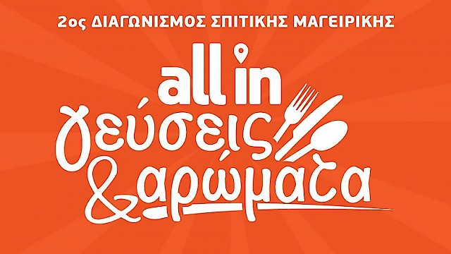 All in...Flavors / B>Guest / 19/2/2016