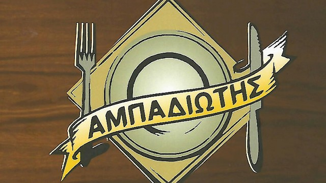 Ampadiotis / Christmas & New year eve